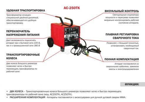 Сварочный трансформатор ELITECH АС 250
